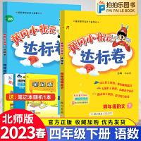 黄冈小状元达标卷四年级下册语文人教版数学北师大版同步试卷2本