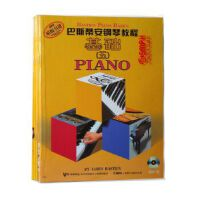 巴斯蒂安钢琴教程:五(全5册) (美)詹姆斯・巴斯蒂安 9787807515487