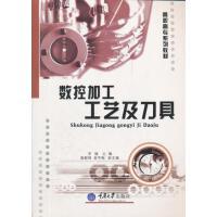 【旧书二手书八成新】数控加工工艺及刀具 罗辑 重庆大学出版社9787562435914