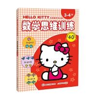 凯蒂猫学前必备・数学思维训练3-4岁