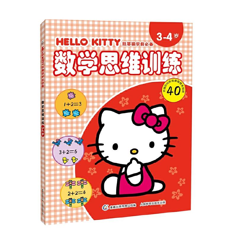 凯蒂猫学前必备·数学思维训练3-4岁 贴纸、涂色、连线等62个Hello Kitty趣味思维游戏,针对性培养8大数学能力,充分挖掘孩子大脑潜能,全面激发孩子数学天分!附赠近40枚凯蒂猫精美贴纸!