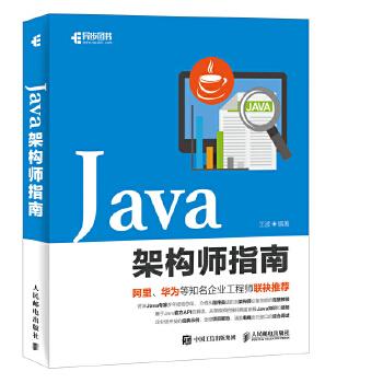 Java架构师指南(pdf+txt+epub+azw3+mobi电子书在线阅读下载)