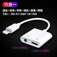苹果7耳机转接头iphone7plusX转接线8二合一充电听歌7p转换器U盾 支持充电【 3.5mm+Lighting