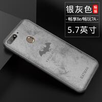 华为畅享8plus手机壳布纹畅想8保护套8e硅胶7p软荣耀8x外壳薄8x max全包防摔
