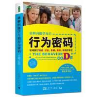 破解问题学生的行为密码:如何教好焦虑、逆反、孤僻、暴躁、早熟的学生