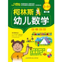 柯林斯幼儿数学 2-3岁(第3版)