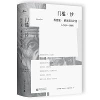 门槛・沙:埃德蒙・雅贝斯诗全集(1943-1988)