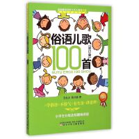 俗语儿歌100首(修订版小学生分级达标趣味阅读)/课内海量阅读丛书
