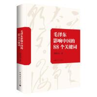 【正版二手书9成新左右】毛影响中国的88个关键词 胡松涛 中国青年出版社