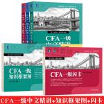 CFA一级中文精讲+CFA一级知识框架图+CFA一级闪卡2018版 cfa一级中文手册/cfa中文版/cfa一级教材考