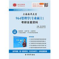 2018年上海海洋大学964管理学[专业硕士]考研全套资料/964 上海海洋大学/964 管理学[专硕]配套资料/考试