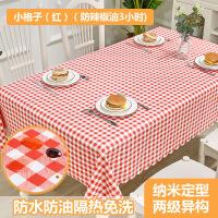 北欧格子餐桌布布艺防水防油防烫免洗茶几桌布塑料台布小清新