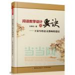 阅读教学设计的要诀――王荣生给语文教师的建议(万千教育)