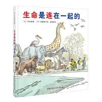 生命是连在一起的・日本精选科学绘本系列