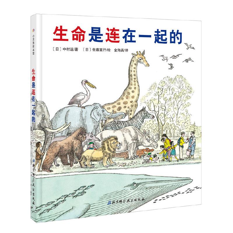 生命是连在一起的·日本精选科学绘本系列 (一本关于生命的奇迹的科学绘本,让孩子从此珍爱生命)