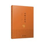 中国小学史(修订本)