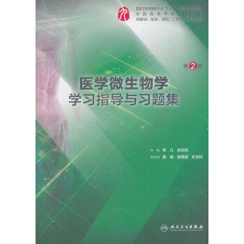 医学微生物学学习指导与习题集(第2版/本科临床配套)