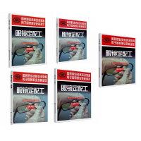 眼镜定配工 全级别培训教材套装(套装共5册):基础知识+初级+中级+高级+技师・高级技师