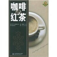 咖啡与红茶 矶渊猛,韩国华 著,UCC上岛咖啡公司 编 山东科学技术出版社 9787533139704【正版品质,售后无