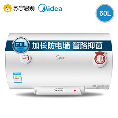 【苏宁易购】Midea/美的F60-21S1 家用洗澡淋浴恒温速热储水式电热水器 60升闪电速热 管路 质保八年 安全防电墙