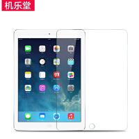 JOYROOM/机乐堂 ipad air2钢化膜抗蓝光苹果平板mini2/3/4贴膜 ipad mini1/2/3钢化