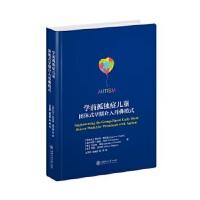 学前孤独症儿童团体式早期介入丹佛模式,[意大利]贾科莫・威万提,[澳大利亚] 埃德・邓肯,[美],上海交通大学出版社,