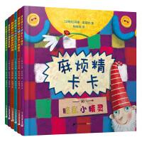 麻烦精卡卡系列(共6册)儿童绘本宝宝睡前故事书启蒙益智图画书幼儿亲子阅读读物幻想童话游戏书0-2-3-4-5-6周岁学前