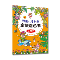 韩国创意儿童全景涂色书:认知力
