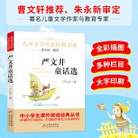 严文井童话选 曹文轩推荐儿童文学经典书系