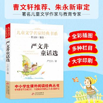 严文井童话选 曹文轩推荐儿童文学经典书系 新课标指定小学生必读书目