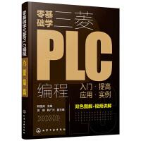 正版 零基础学三菱PLC编程入门提高应用实例 三菱PLC编程从入门到精通 PLC基础知识 三菱PLC基本单元与功能模块