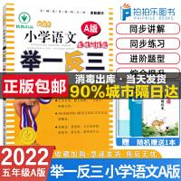 举一反三五年级语文A版基础训练篇2021新版