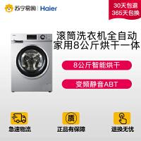 【苏宁易购】海尔洗衣机XQG80-HB14636滚筒洗衣机全自动家用8公斤烘干一体