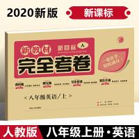 2019秋【梓耕书系】新教材完全考卷 八年级英语 (上册)人教版
