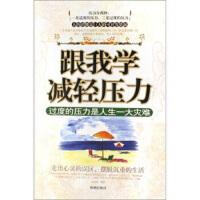 【二手书8成新】跟我学减轻压力 吕叔春 海潮出版社