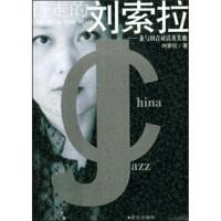 【正版二手书9成新左右】行走的刘索拉 刘索拉 中国人民解放军出版社