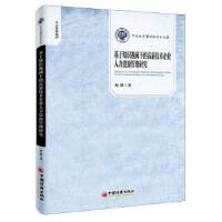 [二手旧书9成新]基于知识视阈下的高新技术企业人力资源管理研究,何静,中国经济出版社, 9787513641265