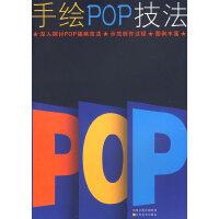 手绘POP技法
