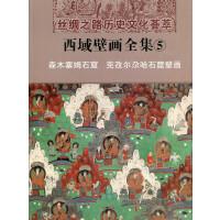 西域壁画全集.5:森木赛姆石窟 克孜尔尕哈石窟壁画