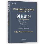 创业维艰:开启人生财富的机遇法则(企业成长书架)