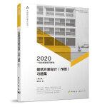 2020年一级注册建筑师考试建筑方案设计(作图)习题集(第二版)