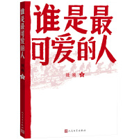 谁是最可爱的人 中国人民志愿军抗美援朝70周年纪念,影响几代人的红色经典人民文学出版社