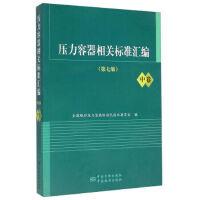 压力容器相关标准汇编(第七版 中卷)/全国锅炉压力容器标准化技