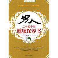【二手书8成新】男人二十四小时健康保养书 张希增 吉林科学技术出版社