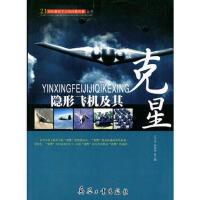 21世纪主战武器克星丛书:隐形飞机及其克星 乙小光,孙和荣 9787801721099