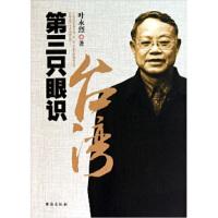 【二手书8成新】第三只眼识台湾 叶永烈 台海出版社