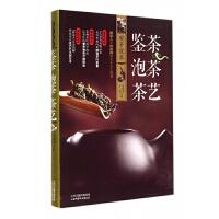 鉴茶泡茶茶艺(观亭说茶)