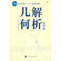 【二手旧书8成新】解析几何(第四版) 吕林根,许子道 9787040193640 高等教育出版社
