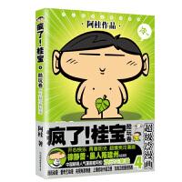 新书 疯了!桂宝.4,酷玩卷(白金卷)爆笑正能量漫画书籍中国畅销漫画品牌 开心阳光之桂宝漫画第3季!让你幽默感直线飙升