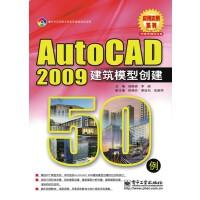 Auto CAD2009建筑模型创建50例(含光盘1张)